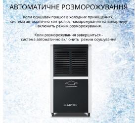 Промышленный осушитель воздуха Maxton MX-60L