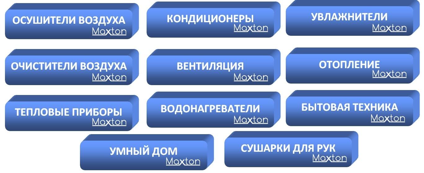 Ассортимент товаров Maxton